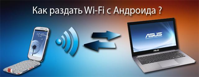 Как Расшарить Интернет По Wifi На Андроид